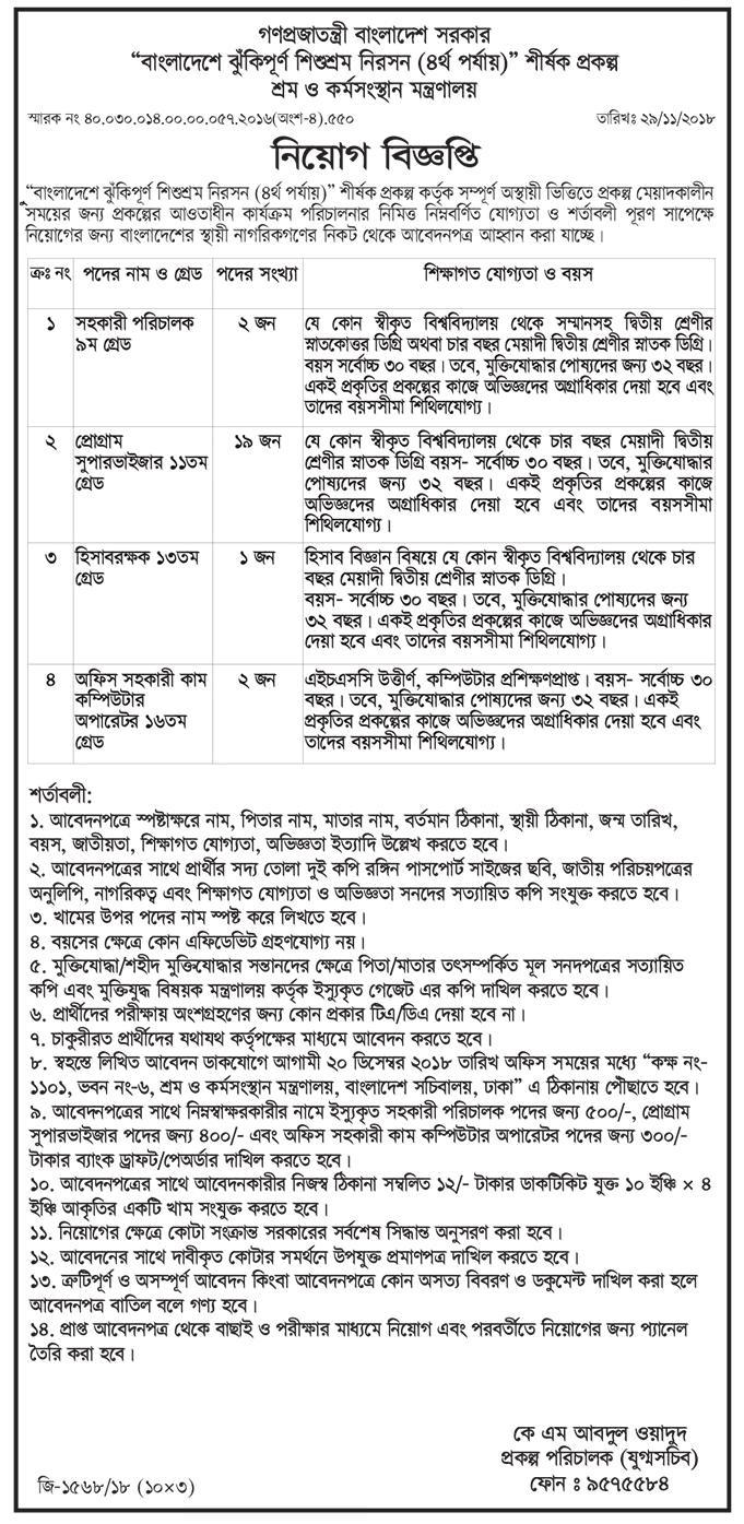 www mole gov bd application form